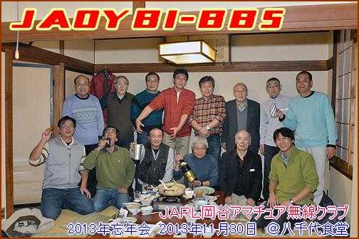 JA0YBI 岡谷アマチュア無線クラブBBS